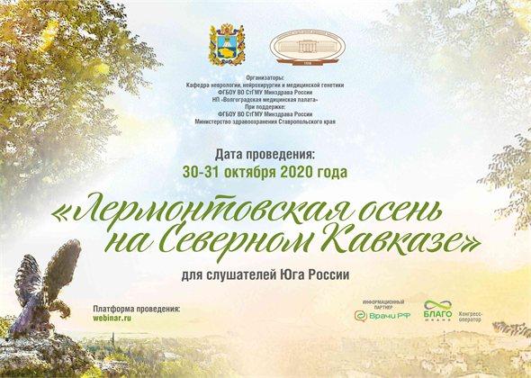 Межрегиональная междисциплинарная научно-практическая онлайн-конференция «Лермонтовская осень на Северном Кавказе»
