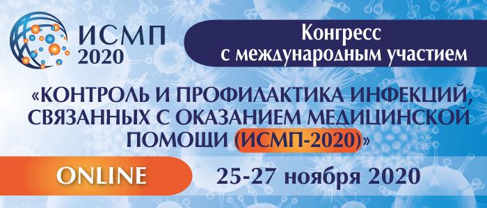 Конгресс с международным участием «Контроль и профилактика инфекций, связанных с оказанием медицинской помощи (ИСМП-2020)»