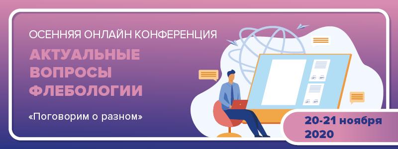 Онлайн-конференция Ассоциации флебологов России «Поговорим о разном»