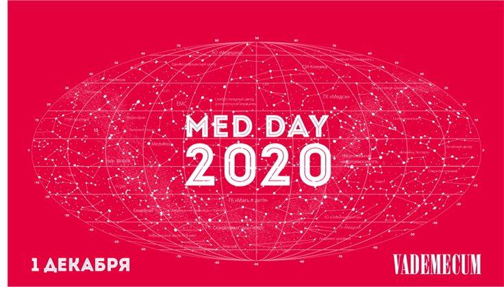 Конгресс Vademecum MedDay-2020