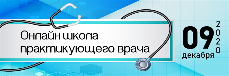 Онлайн школа практикующего врача