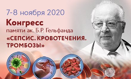 Конгресс памяти акад. Б.Р. Гельфанда «Сепсис. Кровотечения. Тромбозы: междисциплинарный подход»