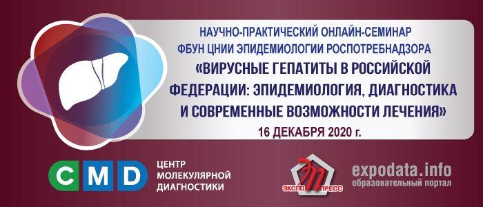 Научно-практический семинар «Вирусные гепатиты в российской федерации: эпидемиология, диагностика и современные возможности лечения»