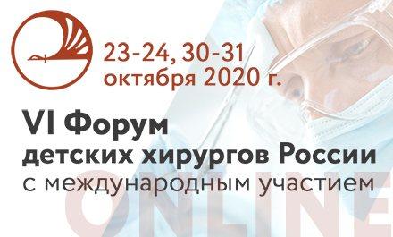VI Образовательный форум детских хирургов России с международным участием