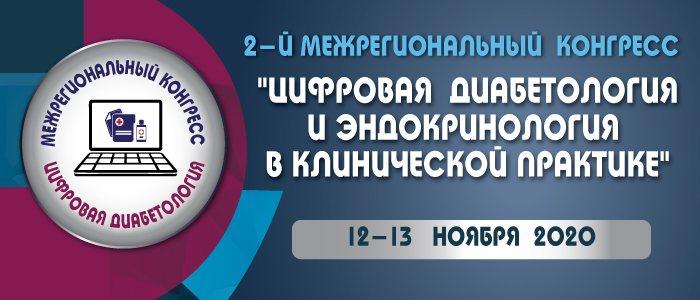 2-й Межрегиональный конгресс «Цифровая диабетология и эндокринология в клинической практике»
