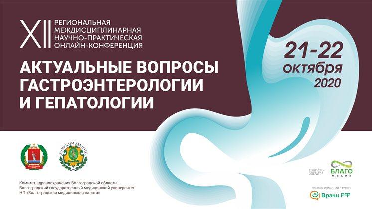 ХII Региональная междисциплинарная научно-практическая онлайн-конференция «Актуальные вопросы гастроэнтерологии и гепатологии»