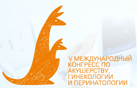 V Международный конгресс«Новые технологии в акушерстве, гинекологии, перинатологии и репродуктивной медицине»