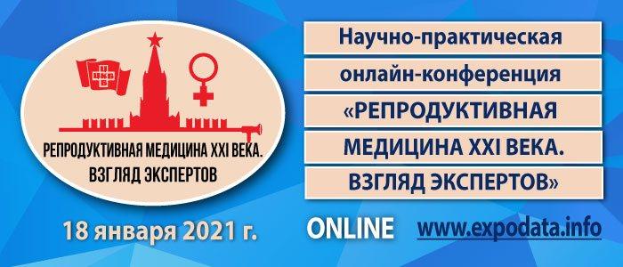 Научно-практическая онлайн-конференция «Репродуктивная медицина XXI века.Взгляд экспертов»