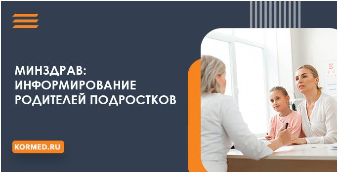 Минздрав России прокомментировал порядок информирования родителей подростков о состоянии их здоровья