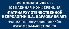 Юбилейная конференция «Патриарху отечественной неврологии В.А. Карлову 95 лет»