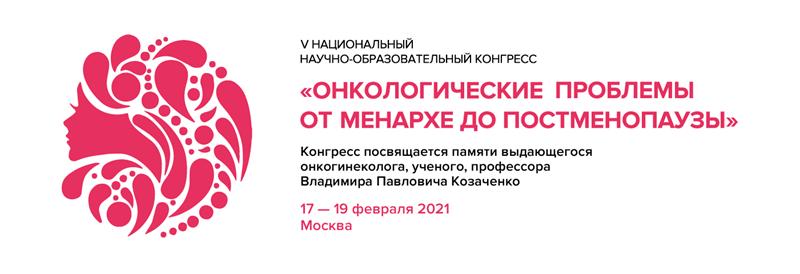 V Национальный научно-образовательный конгресс «Онкологические проблемы от менархе до постменопаузы»