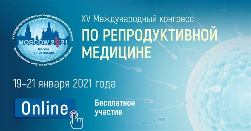 XV Международный конгресс по репродуктивной медицине