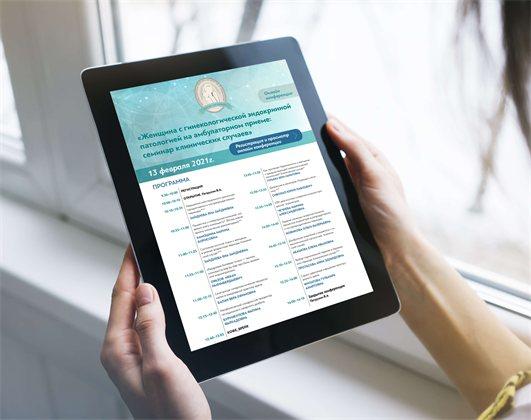 Онлайн-конференция «Женщина с гинекологической эндокринной патологией на амбулаторном приеме: семинар клинических случаев»