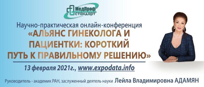 Научно-практическая ONLINE-конференция «Альянс гинеколога и пациентки: короткий путь к правильному решению»