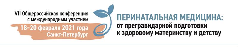 VII Общероссийская онлайн-конференция «Перинатальная медицина: от прегравидарной подготовки к здоровому материнству и детству», 18-20 февраля 2021 года, Санкт-Петербург