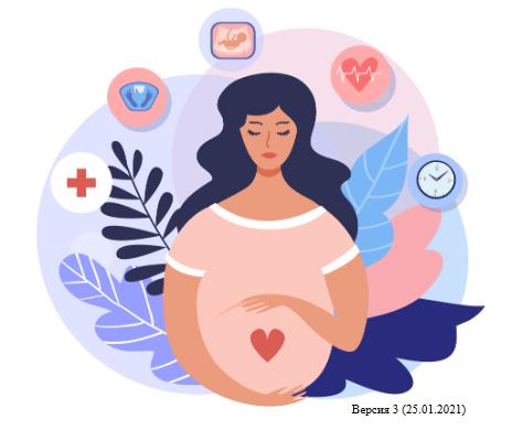 """Методические рекомендации """"Организация оказания медицинской помощи беременным, роженицам, родильницам и новорожденным при COVID-19"""". Версия 3"""