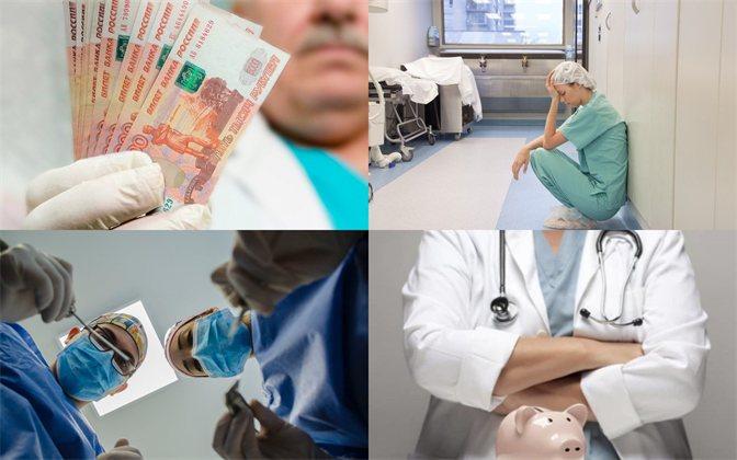 Совет Федерации призвал регионы повысить зарплаты медработникам