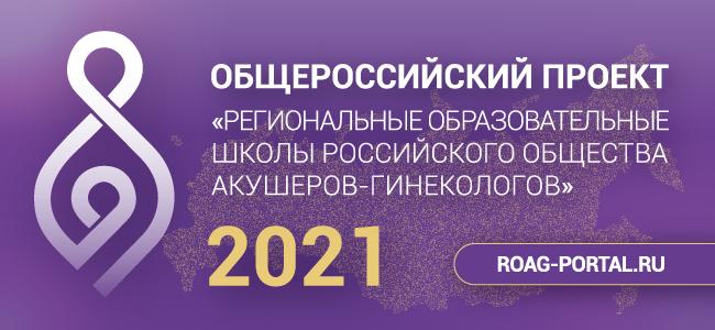 Региональная образовательная Школа Российского общества акушеров-гинекологов