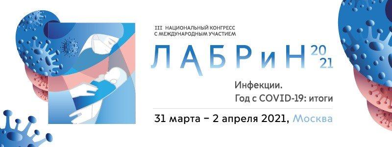 III Национальный Конгресс с международным участием ЛАБРиН «Инфекции. Год с COVID-19. Итоги»