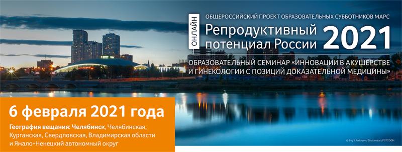 Образовательный семинар «Инновации в акушерстве и гинекологии с позиции доказательной медицины», 6 февраля 2021 года, Челябинск
