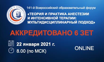 141-й Всероссийский образовательный форум «Теория и практика анестезии и интенсивной терапии:мультидисциплинарный подход»