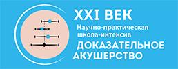 «Нормальные роды: анализ проекта новых клинических рекомендаций с позиции доказательной медицины» в рамках школы «ДОКАЗАТЕЛЬНОЕ АКУШЕРСТВО. XXI ВЕК», 4 февраля 2021 года