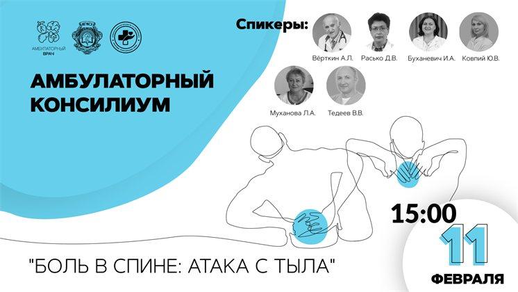 """Амбулаторный консилиум """"Боль в спине: атака с тыла"""""""