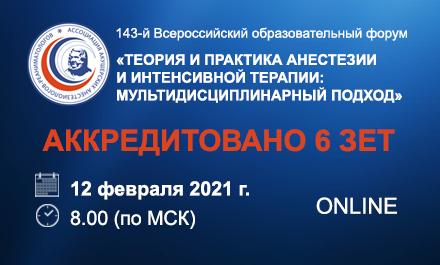 143-й Всероссийский образовательный форум «Теория и практика анестезии и интенсивной терапии: мультидисциплинарный подход»
