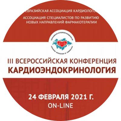 III Всероссийская конференция «Кардиоэндокринология 2021»