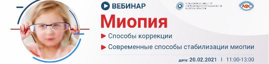 Открыта регистрация на вебинар «Миопия. Способы коррекции. Современные способы стабилизации миопии»