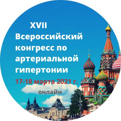 XVII Всероссийский конгресс «Артериальная гипертония 2021: новое в диагностике и лечении».