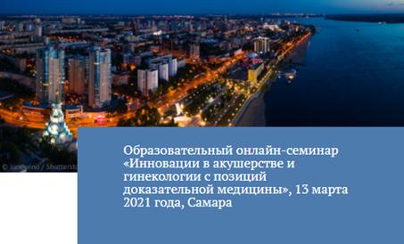 Образовательный онлайн-семинар «Инновации в акушерстве и гинекологии с позиций доказательной медицины», 13 марта 2021 года, Самара