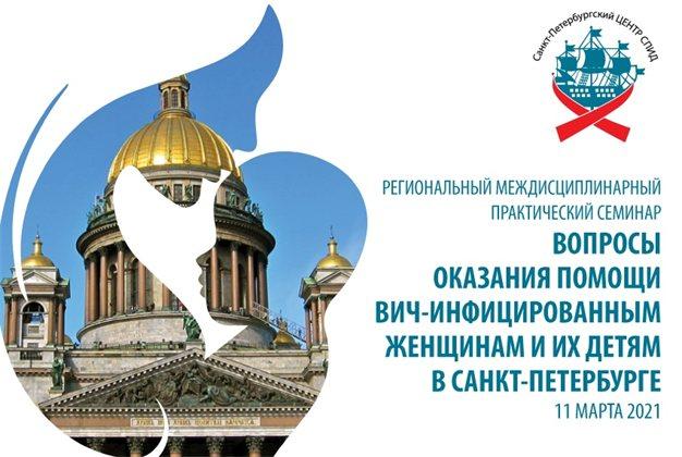 Региональный междисциплинарный практический семинар «Вопросы оказания помощи ВИЧ-инфицированным женщинам и их детям в Санкт-Петербурге»