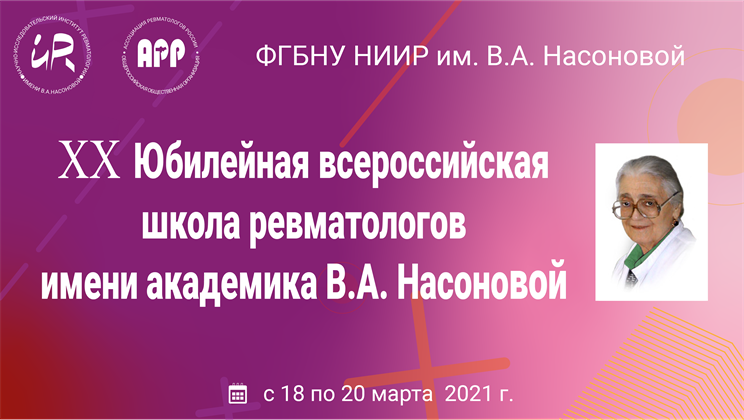 XX Юбилейная всероссийская школа ревматологов имени академика В.А. Насоновой