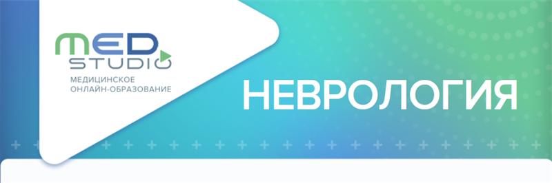 Онлайн-конференция «Лучевая диагностика цереброваскулярной патологии»
