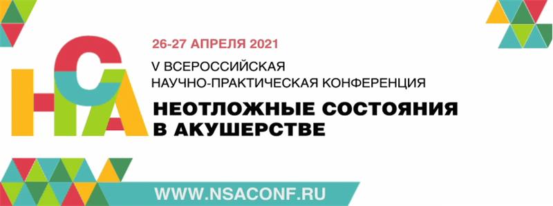 V всероссийская научно-практическая конференция «Неотложные состояния в акушерстве»