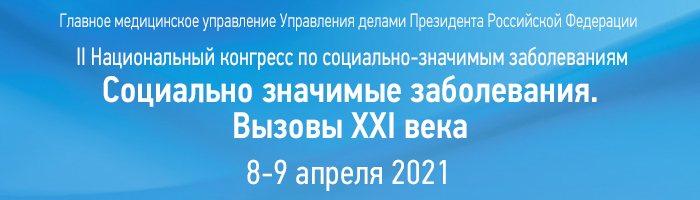 """II Национальный конгресс """"Социально значимые заболевания. Вызовы XXI века"""" 8-9 апреля 2021"""