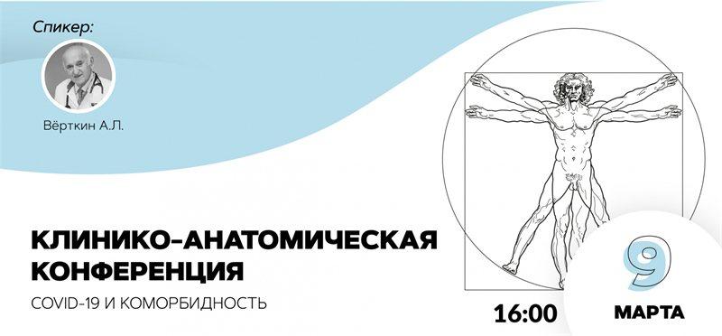 """Клинико-анатомическая конференция: """"Covid-19 и коморбидность"""""""