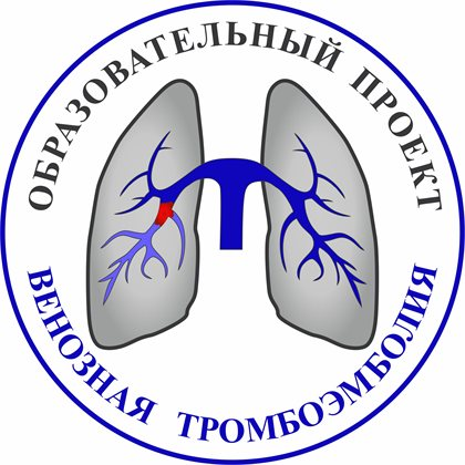Образовательная школа «Венозная тромбоэмболия. Диалог кардиолога и сосудистого хирурга». Аккредитация НМО (2 балла)