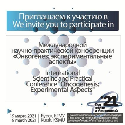 Международная научно-практическая онлайн-конференция «Онкогенез: экспериментальные аспекты»