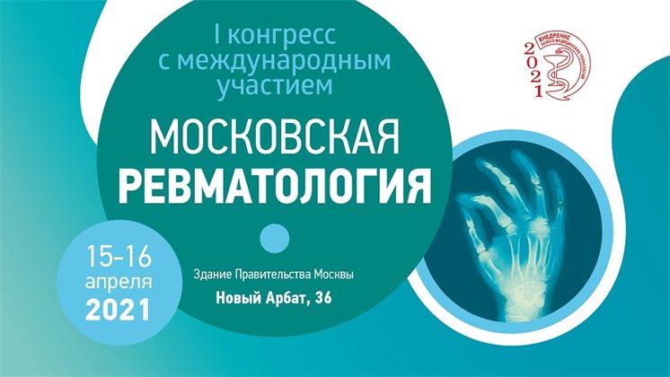 I конгресс с международным участием «Московская ревматология»