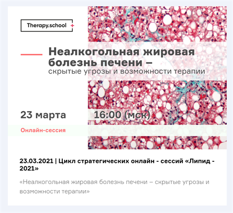Стратегическая онлайн - сессия «Липид – 2021»  «Неалкогольная жировая болезнь печени – скрытые угрозы и возможности терапии»