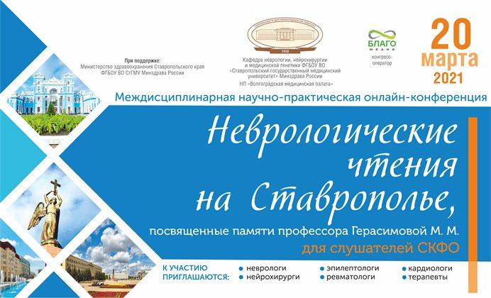 Неврологические чтения на Ставрополье, посвященные памяти профессора Герасимовой М. М.