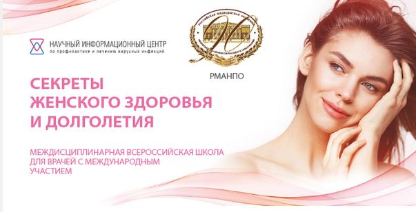 Междисциплинарная всероссийская школа «Секреты женского здоровья и долголетия»