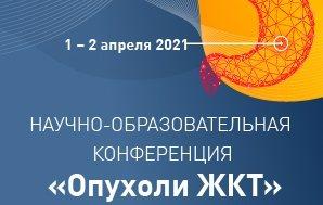 """Научно-образовательная конференция """"Опухоли ЖКТ"""""""
