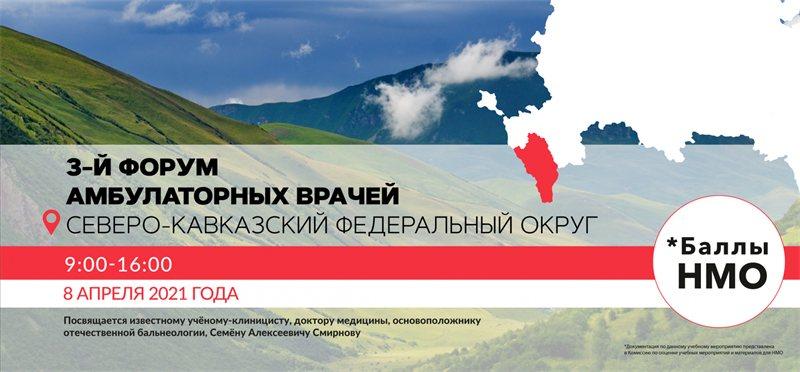 III Форум амбулаторных врачей: Северо-Кавказский ФО