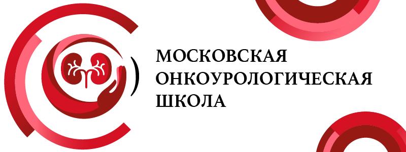 Специфику диагностики онкоурологических заболеваний обсудили в рамках первой «Московской онкоурологической школы»