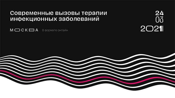 III Научно-практическая конференция с международным участием «Современные вызовы терапии инфекционных заболеваний»