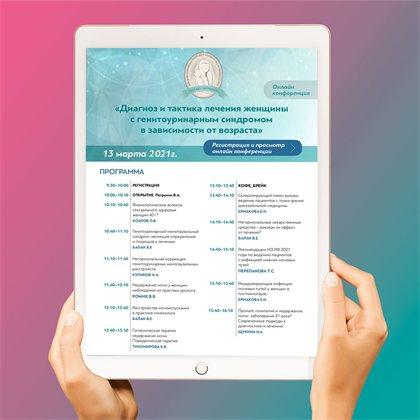 Онлайн-конференция «Диагноз и тактика лечения женщины с генитоуринарным синдромом в зависимости от возраста»