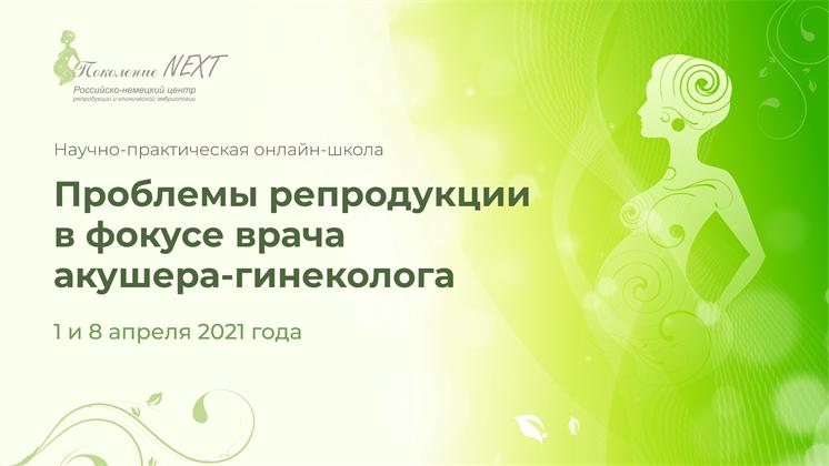 """Онлайн-конференция """"Проблемы репродукции в фокусе врача акушера-гинеколога"""" 1 и 8 апреля 2021 года"""